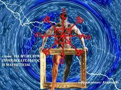 Мужская магия -Рун. Помощь.. Сниму приворот. Защита от магического воздействия.+79514411559  lalia.2010@mail.ru