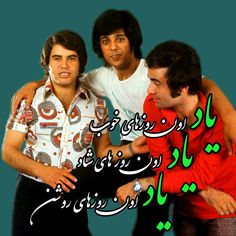 افشین مقدم  داریوش اقبالی  کیوان   یاد اون روزهای خوب یاد اون روز های شاد یاد اون روزهای روشن Pahlavi Dynasty, Comic Panels, Old Ads, Music Love, Burlesque, Iran, Vinyl Records, Nostalgia, Pin Up