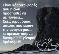 Greek Quotes, Death, Beautiful, Fitness, Pictures, Life, Photos, Photo Illustration, Keep Fit