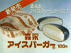 アイスの自販機に必ずあった森永「アイスバーガー」アイスバーガーと言っても、ハンバーガー風ではなく、森永エンゼルパイの、中のマシュマロ部分がアイスになった感じです。 Thing 1, Retro Advertising, Oldies But Goodies, Old Ads, Retro Aesthetic, Vintage Recipes, Vintage Japanese, Vintage Ads, Nostalgia