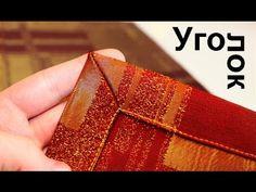 Подшивка 'УГОЛКОМ' (покрывало,скатерть,шторы,салфетки) | Шьем и моделируем | Постила