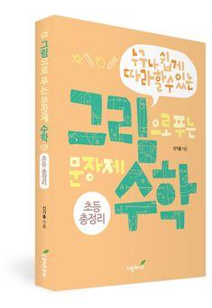 2014. 6. 사랑과나무. 그림으로 푸는 문장제 수학. design illust by shin, byoungkeun.