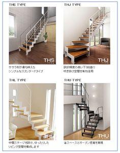 リビング階段『システア』 THシリーズ