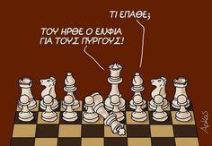 Με το δικό του γνωστό τρόπο σχολιάζει ο Αρκάς τα ειδοποιητήρια του ΕΝΦΙΑ και τα... εγκεφαλικά που προκάλεσαν στους ιδιοκτήτες ακινήτων. Ελάτε τώρα και παραδεχθείτε: κι εσείς το ίδιο δεν πάθατε; Funny Greek, Color Psychology, Greek Quotes, Funny Cartoons, Funny Moments, Wallpaper Quotes, Laughter, Funny Quotes, Hilarious