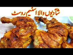 Chicken Steam Roast Recipe Shadiyon wala chicken steam roast Chicken Steam Roast Restaurant Special Recipe At Home Simple and Delicious Chicken Steam Roast R. Corn Recipes, Quick Recipes, Indian Food Recipes, Cooking Recipes, Healthy Recipes, Ethnic Recipes, Roast Recipes, Karahi Recipe