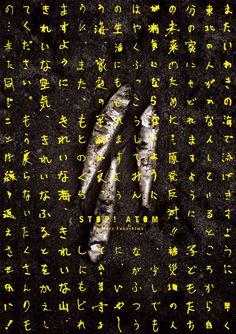Stop! Atom. Masaaki Miura. 2011