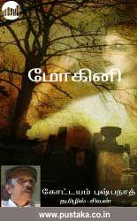 Mohini - Tamil eBook