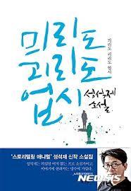 믜리도 괴리도 업시/성석제 - KOREAN FIC SEONG SEOK-JAE 2016 [Feb 2017]