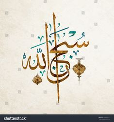 vector Arabic term 'Subhanallah ' (translation: Glorious is God / Glory be to God) in beautiful Arabic calligraphy - buy this vector on Shutterstock & find other images. Arabic Calligraphy Design, Arabic Calligraphy Art, Arabic Art, Islamic Art Pattern, Pattern Art, Motifs Islamiques, Art Arabe, Islamic Paintings, Islamic Wall Art
