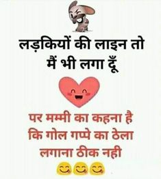 Photo Funny Jokes In Hindi, Some Funny Jokes, Funny Quotes, Hi Brother, Service Map, Dil Se, Dear Friend, Minion, Mornings