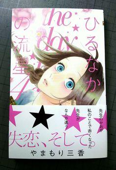 Hirunaka no Ryuusei MC「ひるなかの流星」④、絶賛発売中!!の画像 | 集英社マーガレット編集部ブログ