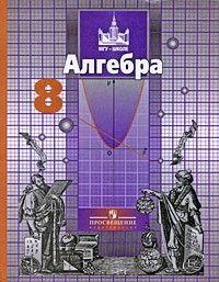 ГДЗ Алгебра 8 класс Никольский С.М.