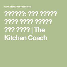המדריך: איך להכין קובה סולת ברוטב סלק אדום   The Kitchen Coach