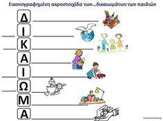 Δραστηριότητες, παιδαγωγικό και εποπτικό υλικό για το Νηπιαγωγείο: Παγκόσμια Ημέρα των Δικαιωμάτων του Παιδιού: μια εικονογραφημένη ακροστοιχίδα Greek Language, 5th Grades, Little Ones, Children, Kids, Kindergarten, Preschool, Teacher, Learning