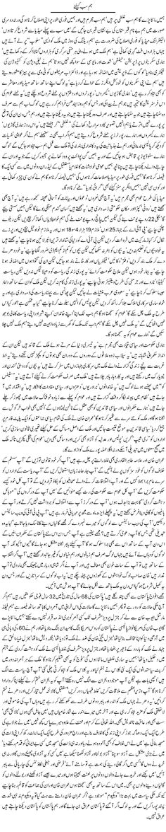 Hum Sab k Liye - Javed Chaudhry Pakistan Politics, Long March, Imran Khan, Articles