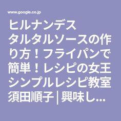 ヒルナンデス タルタルソースの作り方!フライパンで簡単!レシピの女王シンプルレシピ教室 須田順子 | 興味しんしん