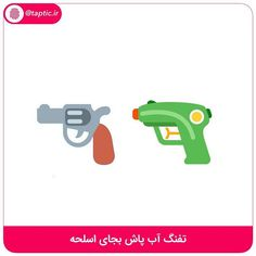 توییتر در آپدیت جدیدش اموجی اسلحه رو با تفنگ آب پاش جایگزین کرده  تپتیک  | نبض دنیای تکنولوژی صفحه اصلی ما را دنبال کنید:  @taptic.ir