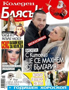 """Вестници и списания: Списание """"Блясък"""", брой 51 http://vestnici24.blogspot.com/2014/12/spisanie-bliasak_16.html"""