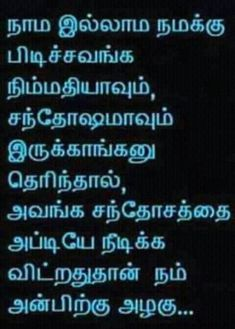 Birthday Quotes For Best Friend In Tamil 43 Trendy Ideas Quotes For Dp, Best Friend Quotes For Guys, Birthday Quotes For Best Friend, Unique Quotes, Sweet Quotes, Real Quotes, Fact Quotes, Feeling Sad Quotes, Movie Love Quotes
