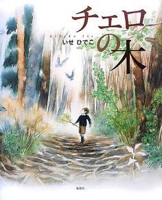 Amazon.co.jp: チェロの木: いせ ひでこ: 本