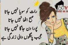 Urdu Funny Quotes, Funny Attitude Quotes, Funny Inspirational Quotes, Cute Funny Quotes, Funny Thoughts, Best Quotes, Deep Thoughts, Funny Memes, Hilarious