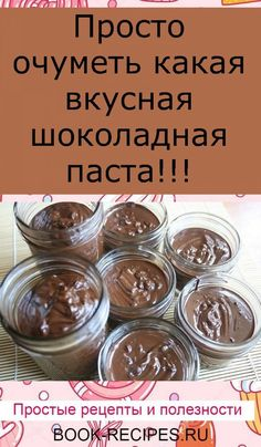 Cacao Chocolate, Sweet Pastries, Jar Gifts, Cooking With Kids, Healthy Breakfast Recipes, Buffet, Food Porn, Food And Drink, Dessert Recipes