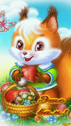 Diamond Painting Cross-Stitch Kits DIY Diamond Embroidery Pictures Of Rhinestones Paintings By Numbers Animal Squirrel Animals And Pets, Baby Animals, Cute Animals, Cartoon Mignon, Art Mignon, Fox Pictures, Cute Cartoon Images, Cross Paintings, Illustrations