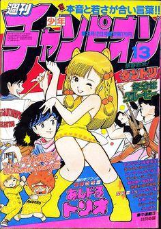 週刊少年チャンピオン1982年3月12日号