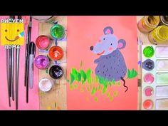 Как нарисовать мышонка - урок рисования для детей от 3 лет, рисуем дома поэтапно - YouTube