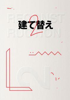 Reconstruction 2013 by Ke Makoto, Ignat Avdeev & Kille   Inspiration Grid   Design Inspiration