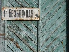 1st Godless street. Ryazan.
