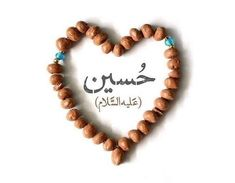 Islamic Images, Islamic Messages, Islamic Pictures, Islamic Art, Diy Best Friend Gifts, Gifts For Friends, Imam Hussain Karbala, Alphabet Tattoo Designs, Muslim Pictures