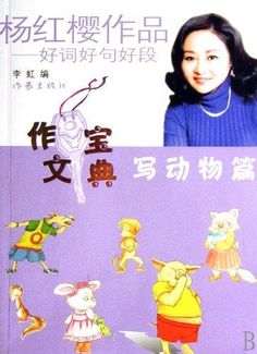 9787506340083: Beautiful Expressions, Sentences, and Paragraphs by Yang…