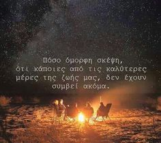 Greek quotes Speak Quotes, Poetry Quotes, Wisdom Quotes, Life Quotes, Quotes Quotes, Smart Quotes, Best Quotes, Favorite Quotes, Couple Quotes
