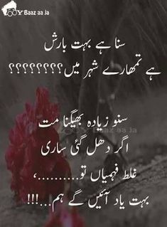 Sanii Rain Quotes, True Feelings Quotes, Poetry Quotes, Heart Touching Lines, Touching Words, Poetry Funny, Love Poetry Urdu, Jokes Quotes, Urdu Quotes