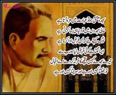 Iqbal Shayari/Poetry in Urdu Language with Pictures Urdu Love Words, Love Poetry Urdu, My Poetry, Poetry Feelings, Allama Iqbal Quotes, Allama Iqbal Shayari, Iqbal Poetry In Urdu, Sufi Poetry, Beautiful Poetry