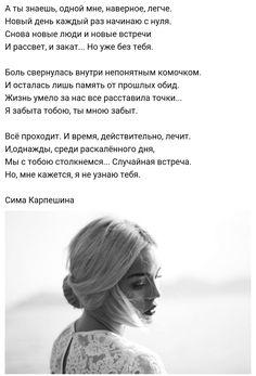 Расстание Verses, Romantic, Words, Quotes, Life, Qoutes, Romantic Things, Poems, Quotations