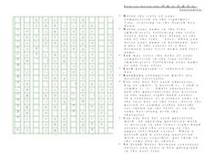 How To Use Genkouyoushi // Japanese Writing Paper For Kanji Practice. |  Learning Japanese | Pinterest | Writing Paper