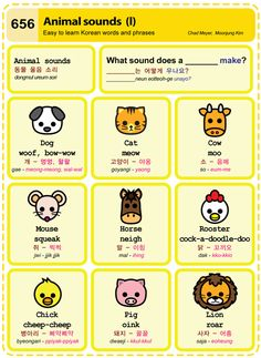 Learn Korean: Animal Sounds I ^^