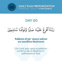 Our Lord, pour upon us patience and let us die as Muslims [in submission to You]. Al-A'raf:126