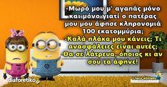 Minions, Greek, Jokes, Family Guy, Guys, Funny, Fictional Characters, The Minions, Husky Jokes