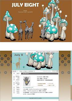 七月八日網頁設計  #website #design #daylilyart #玳力力