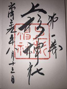 上杉神社 山形県米沢市 Uesugi jinjya(Shrine)
