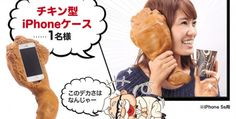 So KFC Japan has a fried-chicken iPhone case, too
