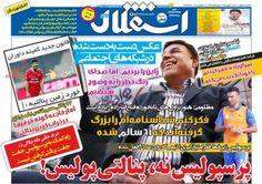 روزنامه استقلال جوان : شنبه  شهريور