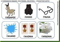 ΓΓ1 Frame, Therapy, Decor, Picture Frame, Decoration, Healing, Decorating, Frames, Deco