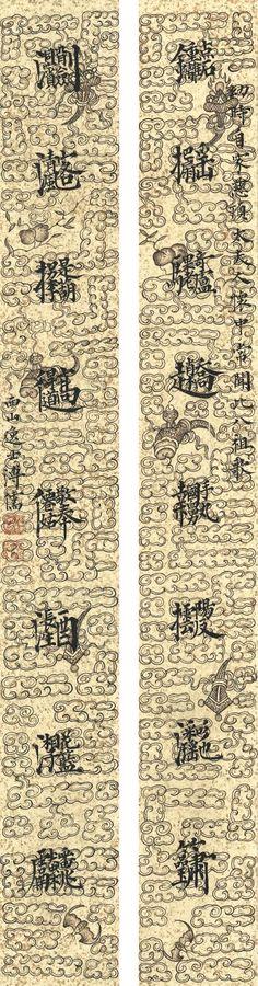 Pu Ru (1896-1963) CALLIGRAPHY COUPLET IN KAISHU signed PU RU, inscribed, and with two seals of the artist ink on paper, set of two, framed each 36.5 by 5 cm. 14 3/8 by 2 in. (2)  溥儒 楷書咏八仙歌聯 (1896-1963) 水墨雲紋灑金箋 鏡框 款識:鍾離點石把扇搖,果老騎驢走趙橋; 國舅手執雲陽板,采和瑤池品玉簫。 洞濱背劍清風客,拐李提葫得道高; 僊姑敬奉長生酒,湘子花籃獻蟠桃。 幼時自家慈項太夫人懷中常聞此八祖歌,西山逸士溥儒。 鈐印:「溥儒」、「心畬」。 各 36.5 by 5 cm. 14 3/8 by 2 in. (2)
