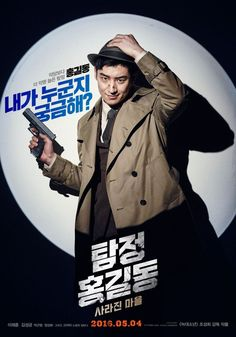 "[Photos] Updated cast and added new character posters for the #koreanfilm ""Phantom Detective"""