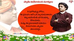Here is a Nice Cool inspiring Telugu Swamy vivekananda Quotes Pictures Online Nice Swamy vivekananda Images and Sayings in Telugu Language Swamy vivekananda Golden Words in Telugu Language Swamy vivekananda Telugu Inspiring and Motivational Quotes Pictures Swamy vivekananda Quotations and Thoughts In Telugu Swamy vivekananda Quotations Hd Wallpapers Swamy vivekananda Sukthulu In Telugu vivekananda quotations in telugu with images  పురోభివృద్ధి-వివేకానంద హితసూక్తులు