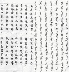 Sample text in Nüshu with Chinese translation. Secret language